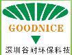 深圳市谷耐环保科技有限公司