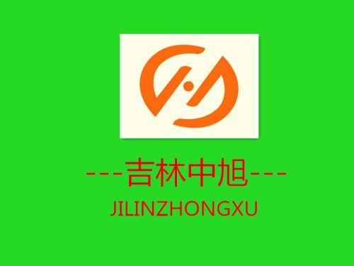 吉林省中旭机电设备有限公司