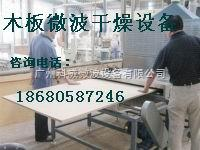 木材微波干燥机|烘干设备|微波设备厂家价格