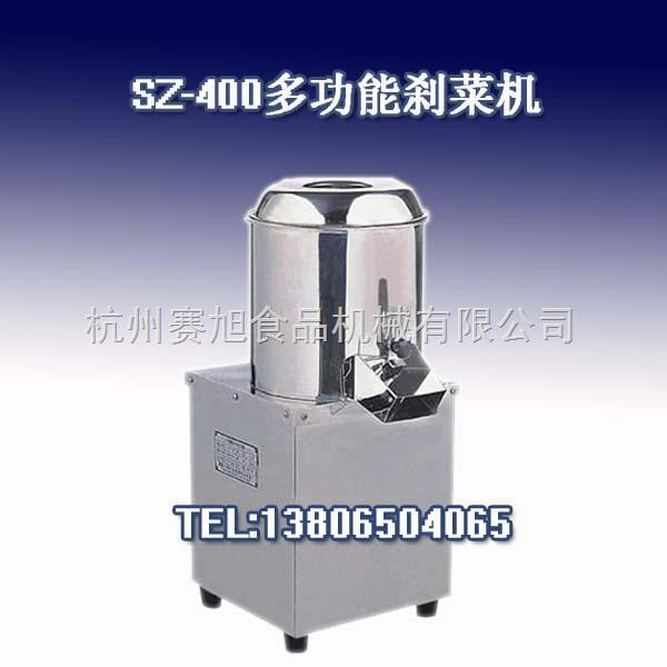 SZ-400刹菜机,杭州菜馅机,浙江蔬菜切碎机