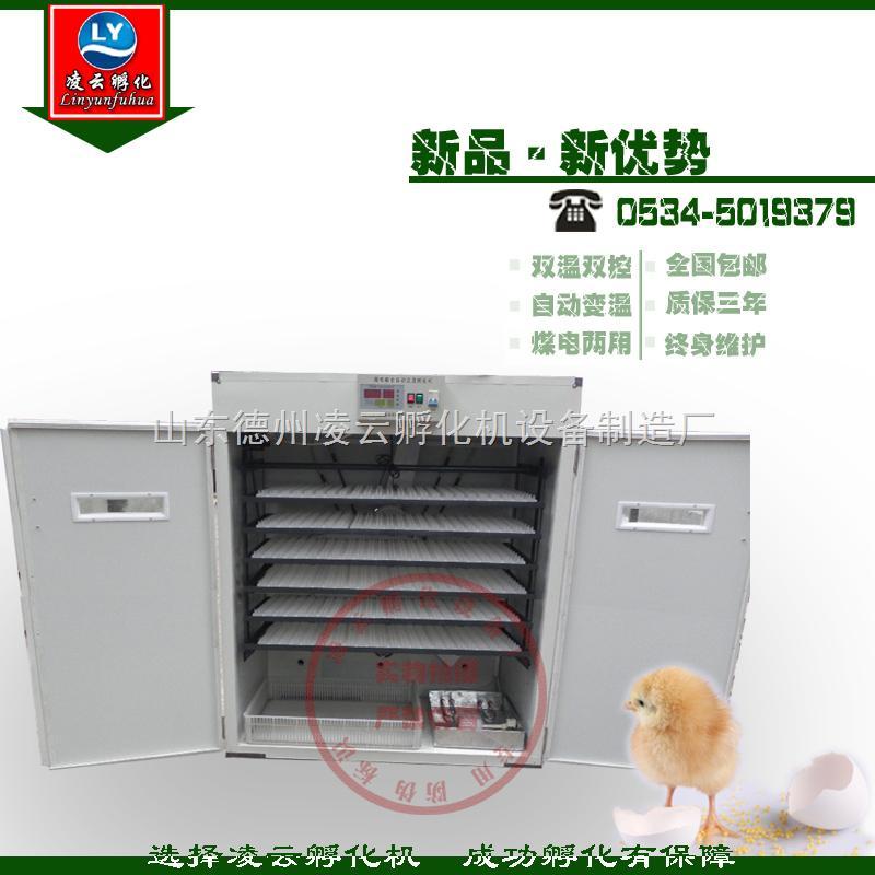 重庆凌云家禽孵化机 4枚小型孵化机 山鸡孵化机 鸭孵化机