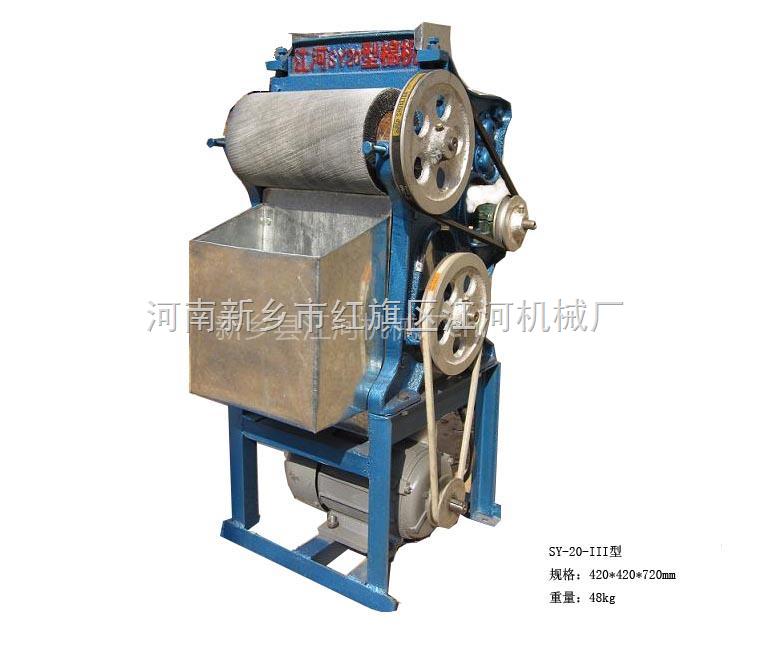 SY-20型半封闭型棉花轧花机、试轧机