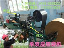 GDJ-MHT猕猴桃果袋机