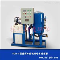 旁流水处理器生产厂家推荐