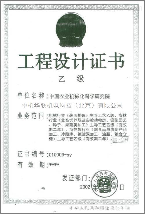 乙级工程设计证书