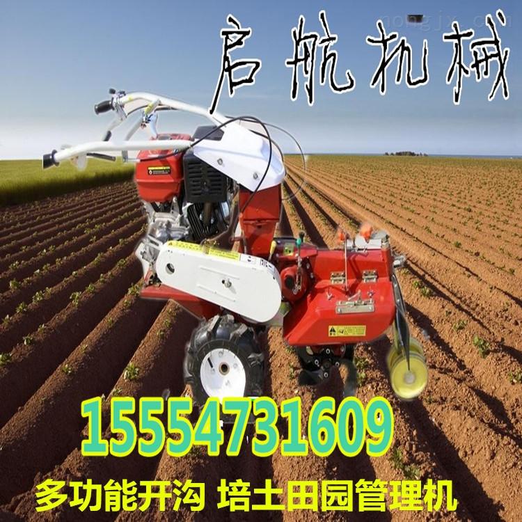田園多功能管理機 汽油開溝培土機 紅薯開溝培土機價格