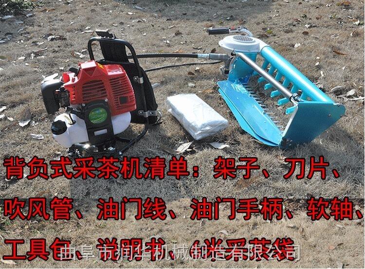 自动采茶机 多功能采茶机 采茶机型号