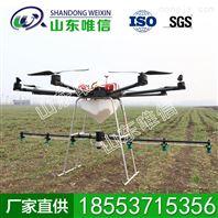 10公斤喷药无人机 农用飞机 农用植保机