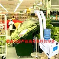 超市蔬菜保鲜喷雾加湿器,超市蔬菜保鲜加湿器