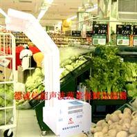 超市蔬菜架喷雾加湿器,蔬菜喷雾加湿器