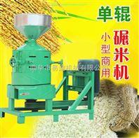 脱皮干净不破米的碾米机