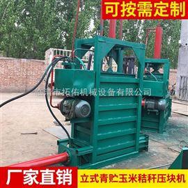 GDY-140套袋青贮麦秸液压打包机立式压块机