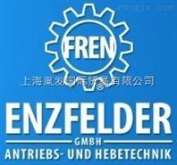 奥地利ENZFELDER离合器