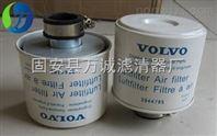 沃尔沃柴油滤芯生产厂家