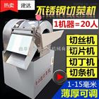 JQS-30供应土豆切丝机 小型土豆切丝机多少钱一台