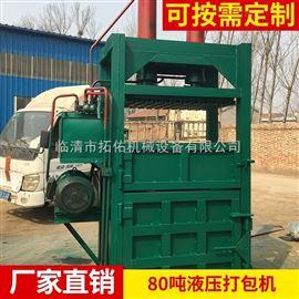 10吨鞍山易拉罐打包机立式压罐机