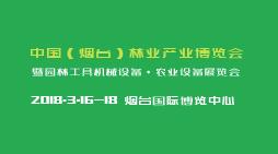 龙都国际娱乐(烟台)林业产业博览会暨园林工具机械设备-农业设备展览会