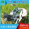 厂家直销全喂入式水稻小麦联合收割机4LZ-3.2s